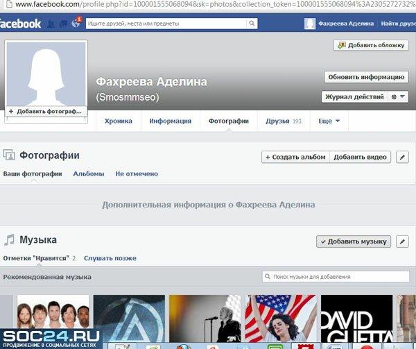 facebook услуги накрутки