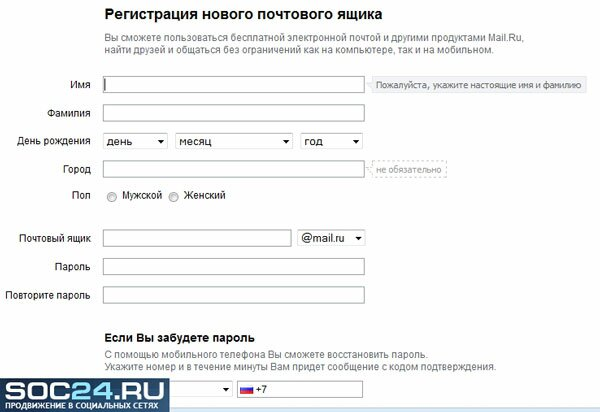 регистрация аккаунта мой мир